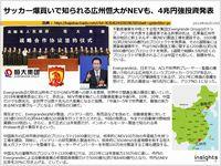 サッカー爆買いで知られる広州恒大がNEVも、4兆円強投資発表のキャプチャー