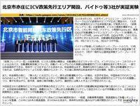 北京市亦庄にICV政策先行エリア開設、バイドゥ等3社が実証実験のキャプチャー
