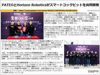 PATEOとHorizon Roboticsがスマートコックピットを共同開発のキャプチャー