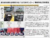 またまた新たな格安EVは「LETINマンゴー」事前予約2万件受注のキャプチャー