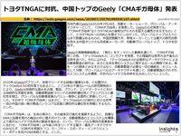 トヨタTNGAに対抗、中国トップのGeely「CMAギガ母体」発表のキャプチャー