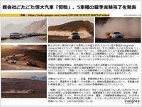 親会社ごたごた恒大汽車「恒馳」、5車種の夏季実験完了を発表のキャプチャー