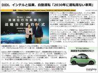 DiDi、インテルと協業、自動運転「2030年に運転席ない車両」のキャプチャー