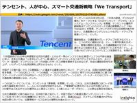 テンセント、人が中心、スマート交通新戦略「We Transport」のキャプチャー