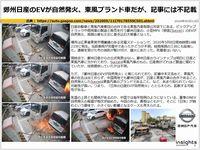 鄭州日産のEVが自然発火、東風ブランド車だが、記事には不記載のキャプチャー