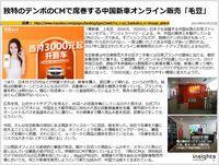 独特のテンポのCMで席巻する中国新車オンライン販売「毛豆」のキャプチャー