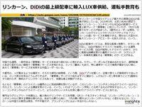 リンカーン、DiDiの最上級配車に輸入LUX車供給、運転手教育ものキャプチャー