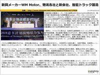 新興メーカーWM Motor、物流各社と新会社、智能トラック製造のキャプチャー