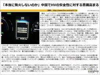 「本当に発火しないのか」中国でHVの安全性に対する意識高まるのキャプチャー