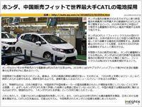 ホンダ、中国販売フィットで世界最大手CATLの電池採用のキャプチャー