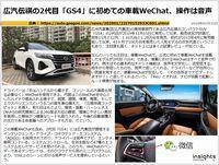 広汽伝祺の2代目「GS4」に初めての車載WeChat、操作は音声のキャプチャー