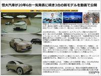 恒大汽車が20年6台一気発表に続き3台の新モデルを動画で公開のキャプチャー