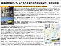 武漢の東風ホンダ、2月中の企業活動再開は絶望的、影響は深刻のキャプチャー