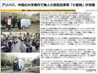 アリババ、中国の大学構内で無人小型配送車両「小蛮驢」が活躍のキャプチャー
