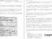 2021年政府活動報告に描かれた中国自動車業界
