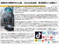 新興NEV理想がNY上場、TikTokも出資、車分野参入への野心?のキャプチャー