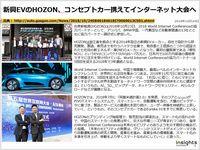 新興EVのHOZON、コンセプトカー携えてインターネット大会へのキャプチャー