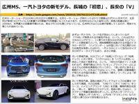 広州MS、一汽トヨタの新モデル、長城の「初恋」、長安の「V」のキャプチャー