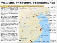 中国ICV活発化、中央省庁も積極的、各地で実証実験エリア設定のキャプチャー