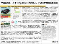 中国最大モールで「Model 3」共同購入、テスラが無関係を強調のキャプチャー