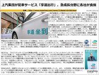上汽集団が配車サービス「享道出行」、急成長分野に各社が食指のキャプチャー