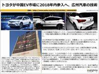 トヨタが中国EV市場に2018年内参入へ、広州汽車の技術のキャプチャー