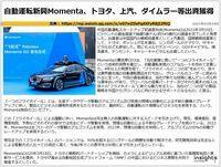自動運転新興Momenta、トヨタ、上汽、ダイムラー等出資獲得のキャプチャー