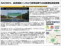 NAVINFO、高速道路トンネルで路車協調での自動運転実証実験のキャプチャー