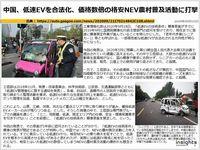中国、低速EVを合法化、価格数倍の格安NEV農村普及活動に打撃のキャプチャー