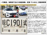 一汽集団、海南省でもICV実証実験、紅旗「E-HS3」改装車使用のキャプチャー