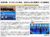 広州汽車、テンセントに加え、DiDiとともに配車サービス新会社のキャプチャー