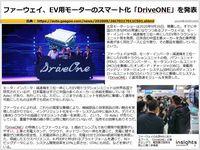 ファーウェイ、EV用モーターのスマート化「DriveONE」を発表のキャプチャー