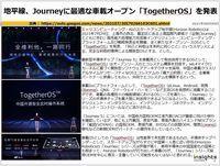 地平線、Journeyに最適な車載オープン「TogetherOS」を発表のキャプチャー