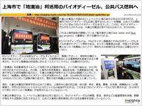 上海市で「地溝油」利活用のバイオディーゼル、公共バス燃料へのキャプチャー