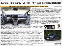 Banma、新システム「VENUS」でT-mall Genie等20の新機能のキャプチャー