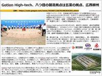 Gotion High-tech、八つ目の製造拠点は五菱の拠点、広西柳州のキャプチャー