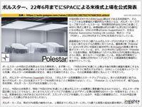 ポルスター、22年6月までにSPACによる米株式上場を公式発表のキャプチャー