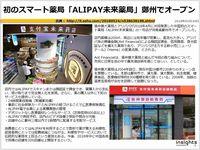 初のスマート薬局「ALIPAY未来薬局」鄭州でオープンのキャプチャー