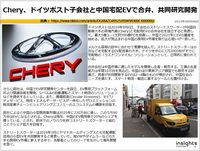 Chery、ドイツポスト子会社と中国宅配EVで合弁、共同研究開発のキャプチャー