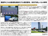 重慶市に5G自動運転道路モデル運営基地、長安汽車レベル4車両のキャプチャー