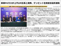 新興PATEOが上汽GM五菱と連携、テンセントを独禁法違反通報のキャプチャー