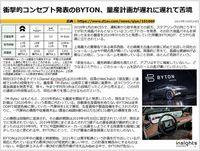衝撃的コンセプト発表のBYTON、量産計画が遅れに遅れて苦境のキャプチャー