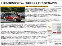 トヨタと提携のPony.ai、今度はヒュンダイと米で無人タクシーのキャプチャー