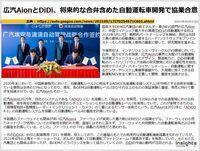 広汽AionとDiDi、将来的な合弁含めた自動運転車開発で協業合意のキャプチャー