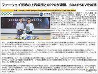 ファーウェイ拒絶の上汽集団とOPPOが連携、SOAやSDVを加速のキャプチャー