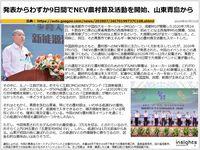 発表からわずか9日間でNEV農村普及活動を開始、山東青島からのキャプチャー