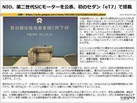 NIO、第二世代SiCモーターを公表、初のセダン「eT7」で搭載のキャプチャー