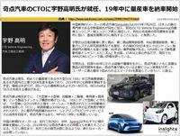 奇点汽車のCTOに宇野高明氏が就任、19年中に量産車を納車開始のキャプチャー