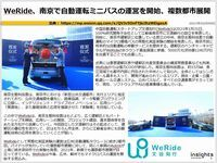 WeRide、南京で自動運転ミニバスの運営を開始、複数都市展開のキャプチャー