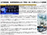 広汽新能源、加速性能急向上の「四位一体」EV用ユニットを発表のキャプチャー